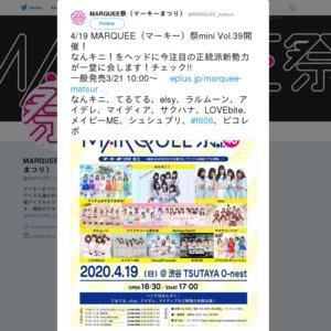 【中止】MARQUEE祭mini Vol.40
