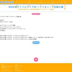MIRAI系アイドルライブSP 「イケてるハーツ 定期公演」(2020/03/25)