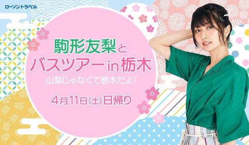 【振替】駒形友梨とバスツアー in 栃木 ~山梨じゃなくて栃木だよ!~