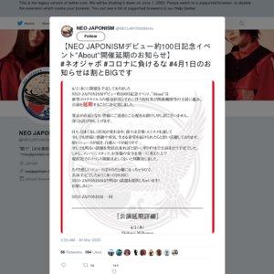 """【振替】NEO JAPONISMデビュー約100日記念フリーライブ""""About"""""""