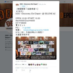 DDD ~Discovery iDol Depot~ 2020.4.18