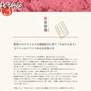 TVアニメ「ちはやふる3」スペシャルイベント