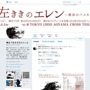 【延期】舞台『左ききのエレン-横浜のバスキア篇-』4/1 夜公演