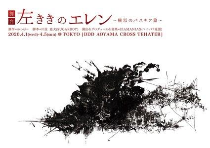 【延期】舞台『左ききのエレン-横浜のバスキア篇-』4/3 夜公演