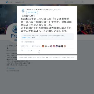 【中止】フレオ新学期カーニバル