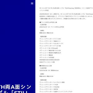 【延期】「Still Roaring / REDERA」アウトストアイベント 新宿Motion公演