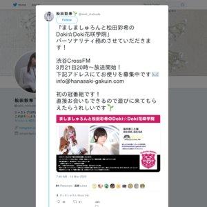 ましましゅろんと松田彩希のDoki☆Doki花咲学院(2020/04/18)