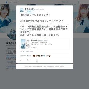 【中止】群青の世界 ニューシングル「青空モーメント」ミニライブ&特典会 3/31