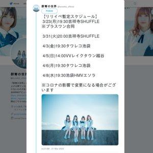 【中止】群青の世界 ニューシングル「青空モーメント」ミニライブ&特典会 4/5