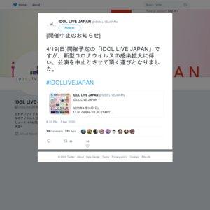 【中止】IDOL LIVE JAPAN