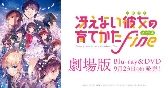 劇場版「冴えない彼女の育てかた Fine」Blu-ray&DVD 発売記念イベント