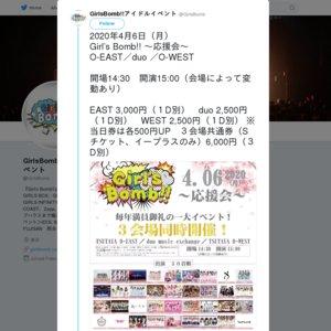 【中止】Girl's Bomb!! 〜応援会〜 2020.04.06