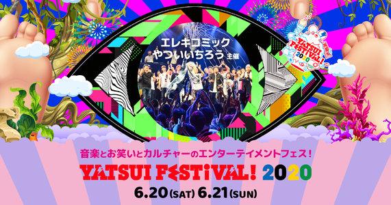 【中止】YATSUI FESTIVAL! 2020 DAY1 (6/20)