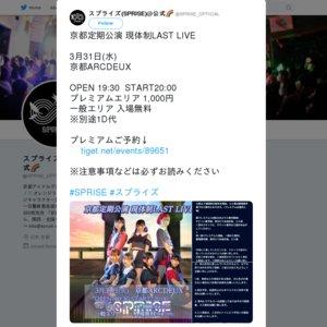 京都定期公演 現体制LAST LIVE