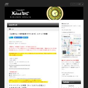 【公演中止→有料配信】スナック東雲(2020.5.6)