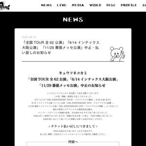 【中止】【キュウソネコカミ 10th ANNIVERSARY TOUR -アルテマウスの襲来-】愛知公演
