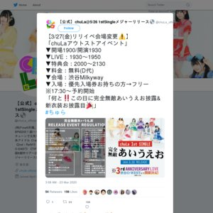 chuLa 1stシングル「完全無敵あいうえお」ミニライブ&特典会 3/27 渋谷