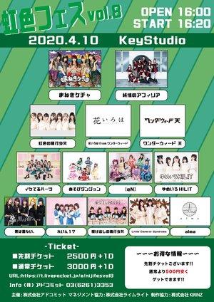 【延期→5/1】虹色フェスvol.8