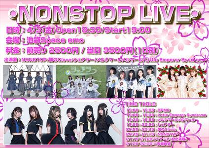 【延期】NONSTOP LIVE 20200403