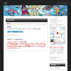 クリエイタートークセッション「アニソン派!vol.3」