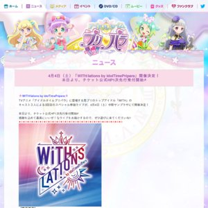 【振替】WITH/lations by IdolTimePripara 夜の部