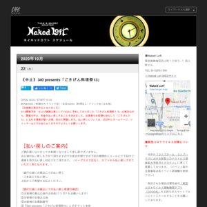 《中止》340 presents「ごきげん料理祭13」