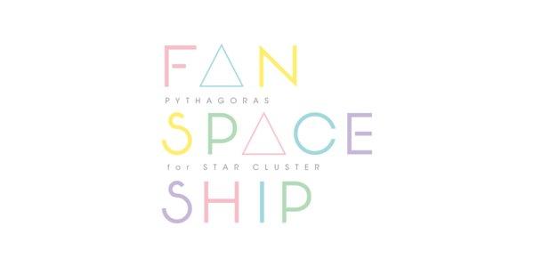 ピタゴラスファン感謝祭 「FAN SPACE SHIP for Lagjuliet & UNICORN MATE」【夜公演】