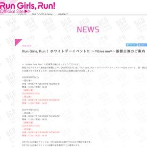 【中止】【振替】Run Girls, Run! ホワイトデーイベント!!! ~♡Give me♡~ —昼公演—