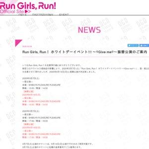 【中止】【振替】Run Girls, Run! ホワイトデーイベント!!! ~♡Give me♡~ —夜公演—