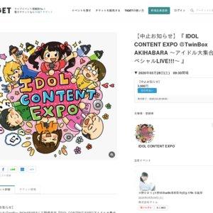 【中止】IDOL CONTENT EXPO @TwinBox AKIHABARA ~アイドル大集合スペシャルLIVE!!!~