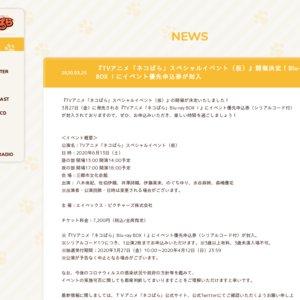 【中止】TVアニメ「ネコぱら」スペシャルイベント(仮) 【夜の部】