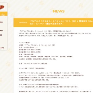TVアニメ「ネコぱら」スペシャルイベント(仮) 【夜の部】