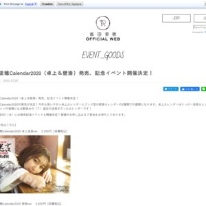 飯田里穂Calendar2020 発売記念イベント 第2部
