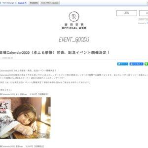 飯田里穂Calendar2020 発売記念イベント 第3部