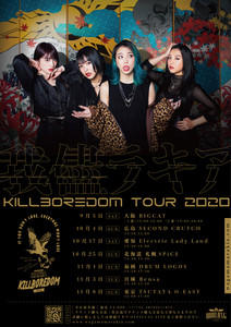 我儘ラキア Killboredom TOUR 2020 福岡