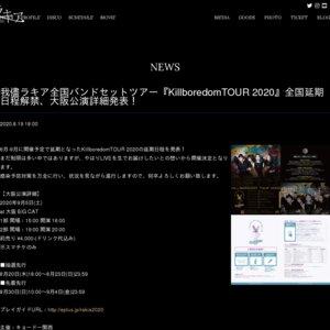 我儘ラキア Killboredom TOUR 2020 大阪・BIGCAT