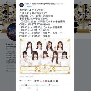 東京愛ドルライブVol.1 〜ヨヨジョ&KiREI2マン〜