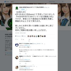 【中止】HIGHSPIRITS 6thワンマン壮行無銭LIVE