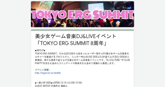 【中止】TOKYO ERG SUMMIT 8周年 一部LIVE SIDE