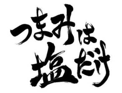 【開催中止】「つまみは塩だけの宴in東京2020」【昼の部】