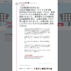 <振替>アイドル甲子園 SPRING FESIVAL 2020 振替公演(仮題)