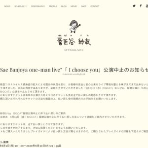 """Sae Banjoya one-man live""「I choose you」振替公演"