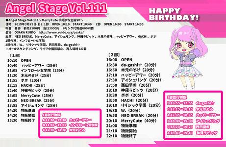 【開催中止】Angel Stage Vol.111~MerryCute 桃瀬まな生誕SP~1部