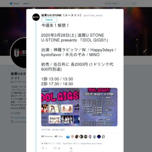 U-STONE presents 「IDOL GIGS!!」1部
