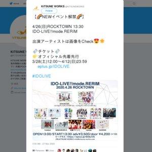 IDO-LIVE!!mode.RERIM