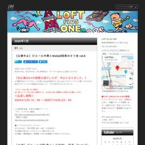 【中止】ピエール中野とNoGoD団長のオフ会 vol.6(振替公演)