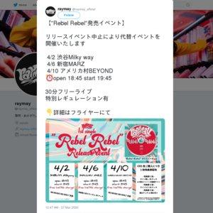 """【代替】""""Rebel Rebel""""発売イベント@渋谷Milky way"""