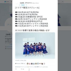 【中止】プラスワン1stシングルリリースイベント 4/12