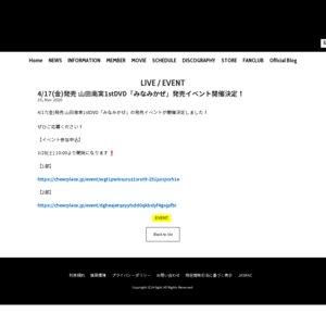 【延期】WEEKLY YOUNG JUMP PREMIUM DVD 山田南実『みなみかぜ』DVD発売記念イベント【4/25 14:00】