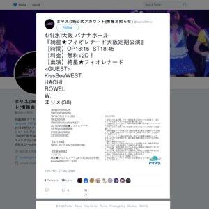 綺星★フィオレナード 大阪定期公演